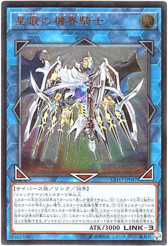 [Ultimate] 星痕の機界騎士 (8_L/光3/EXFO-JP047)