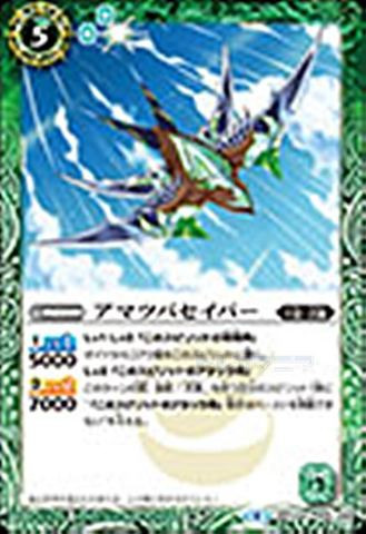 【売切】 [C] アマツバセイバー (BS43-029/緑)