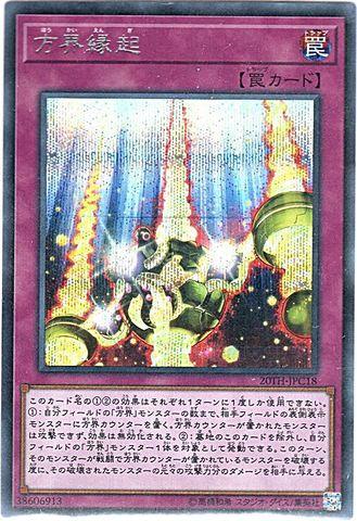 [Secret] 方界縁起 (2_通常罠/20TH-JPC18)