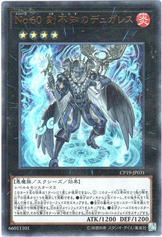 No.60 刻不知のデュガレス (Ultra/CP19-JP031)6_X/炎4