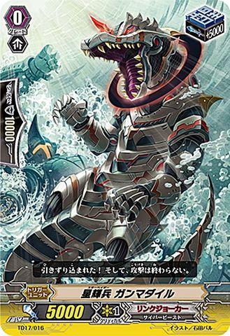 星輝兵 ガンマダイル TD17/016(リンクジョーカー)