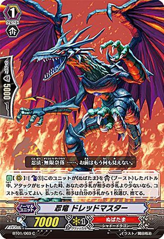 忍竜 ドレッドマスター BT01/069(ぬばたま)