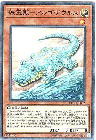 [N] 珠玉獣-アルゴザウルス (3_光1/ETCO-JP037)