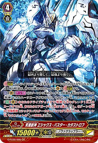 究極獣神 エシックス・バスター・カタストロフ GR GFC02/005(ノヴァグラップラー)