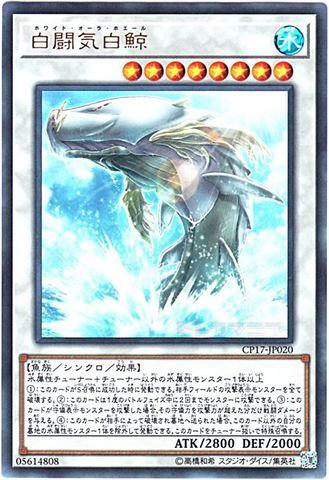 [Ultra] 白闘気白鯨 (7_S/水8/CP17-JP020)