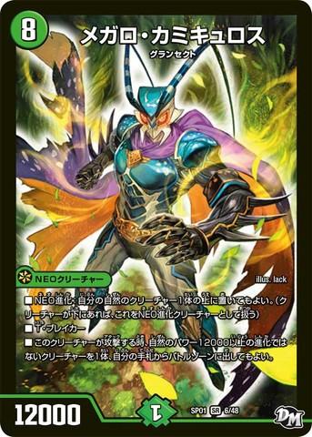 【売切】 [SR] メガロ・カミキュロス (SP01-06/自然)