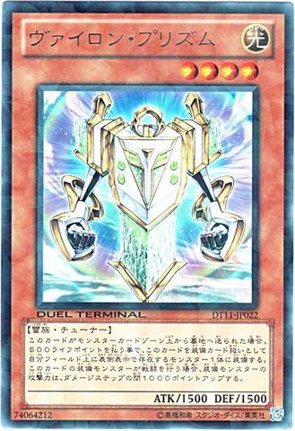 ヴァイロン・プリズム (Rare)3_光4
