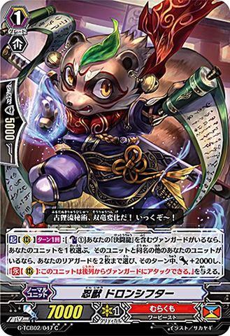 忍獣 ドロンシフター C GTCB02/047(むらくも)