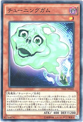 [N] チューニングガム (3_闇1/TDIL-JP040)