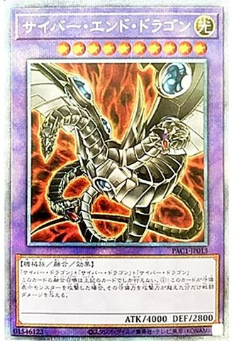[Prismatic] サイバー・エンド・ドラゴン (5_融合/光10/新イラスト/PAC1-JP013)