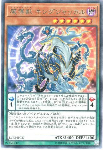 魔導獣 キングジャッカル (Rare/LVP3-JP037)・_3_闇6