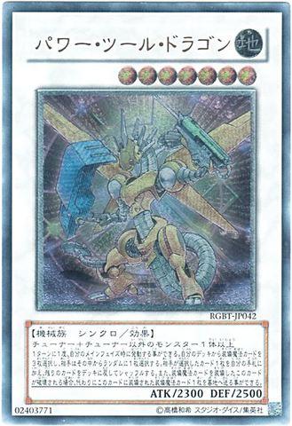 パワー・ツール・ドラゴン (Ultimate)7_S/地7