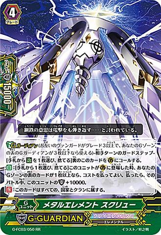 メタルエレメント スクリュー RR GFC03/050(クレイエレメンタル)