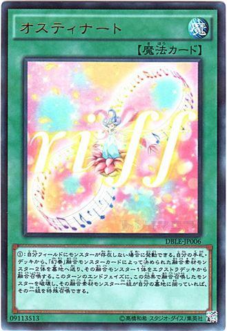 [N-P_U] オスティナート (1_通常魔法/DBLE-JP006)