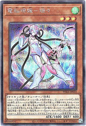 電脳堺媛-瑞々 (Secret/PHRA-JP010)電脳堺3_風3