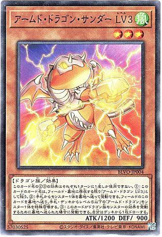 アームド・ドラゴン・サンダー LV3 (N/BLVO-JP004)・BLVO_1_3_風3