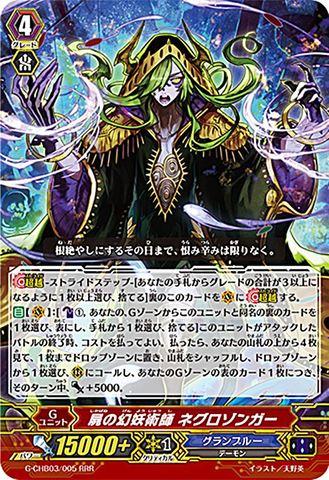 屍の幻妖術師 ネグロゾンガー RRR GCHB03/005(グランブルー)