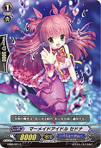 マーメイドアイドルセドナ EB06/021(バミューダ△)