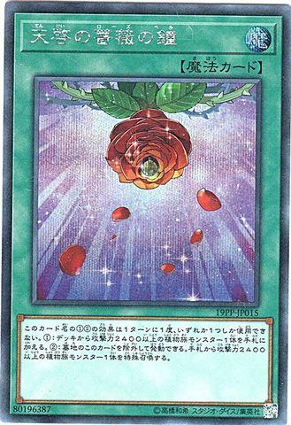 [Secret] 天啓の薔薇の鐘 (1_通常魔法/19PP-JP015)
