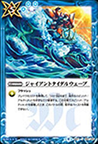 【売切】 [C] ジャイアントタイダルウェーブ (BS41-095/青)
