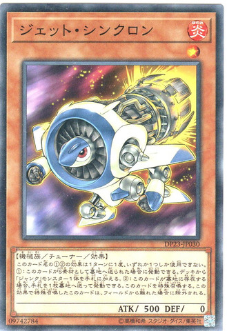 [N] ジェット・シンクロン (3_炎1/18SP-JP305/DP23-JP030)