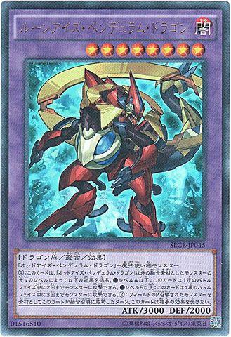 ルーンアイズ・ペンデュラム・ドラゴン (Ultra/SECE-JP045)5_融合闇8