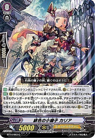 緋色の小獅子カリア BT14/063(ゴールドパラディン)