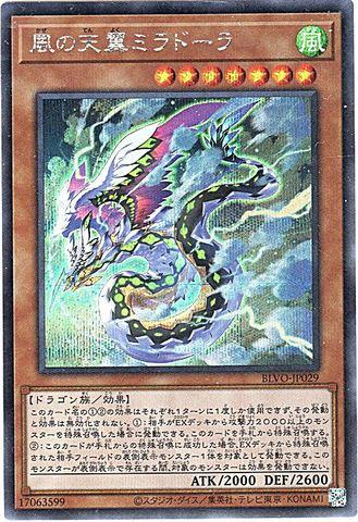 風の天翼ミラドーラ (Secret/BLVO-JP029)・BLVO_1_3_風7
