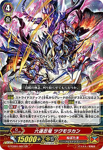 六道忍竜 ツクモラカン GR GTCB01/001(ぬばたま)