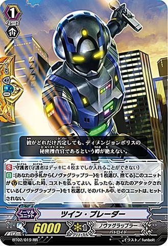ユナイト・アタッカー BT02/021(スパイクブラザーズ)