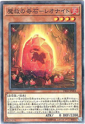 [N/N-P] 魔救の奇石-レオナイト (魔救3_炎4/DBSS-JP004)