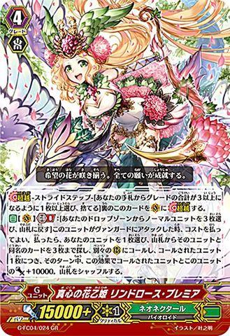 真心の花乙姫 リンドロース・プレミア GR GFC04/024(ネオネクタール)