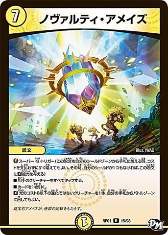 [R] ノヴァルティ・アメイズ (RP01-15/光)