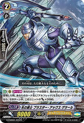 光の剣士 ブラスター・アックス ゲラール R GCMB01/015(ロイヤルパラディン)