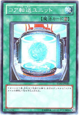 [N] コア転送ユニット (1_永続魔法/-)