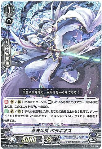 蒼波兵長 ベラギオス RRR VEB12/009(アクアフォース)