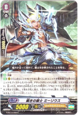 瞬きの騎士 ミーリウス C GBT14/055(ロイヤルパラディン)