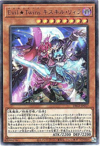 [Ultra] Evil★Twins キスキル・リィラ (Evil★Twin3_闇8/DBGI-JP017)