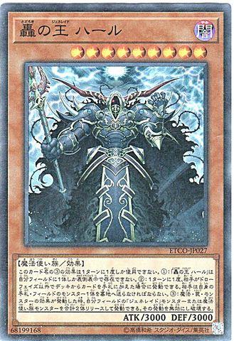 [Super] 轟の王 ハール (3_闇9/ETCO-JP027)