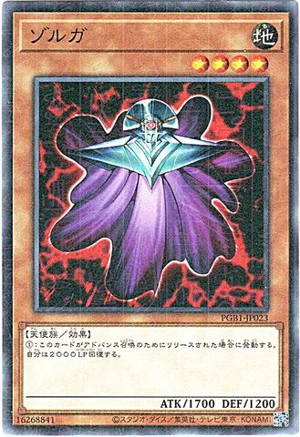 [Mil-] ゾルガ (・PGB1_3_闇4/PGB1-JP023)