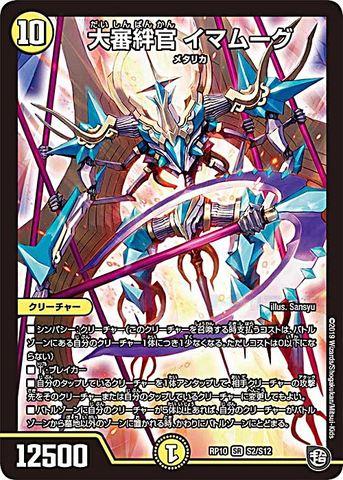 [SR] 大審絆官 イマムーグ (RP10-S2/光)