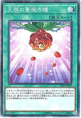 [N] 天啓の薔薇の鐘 (1_通常魔法/19PP-JP015)