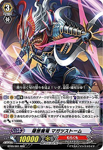 隠密魔竜 マガツストーム BT09/001(むらくも)