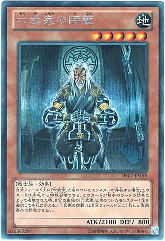 [Secret] 六武衆の師範 (3_地5/-)