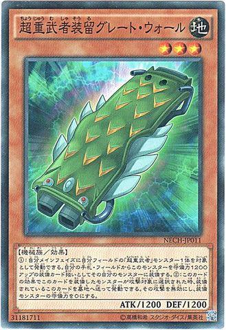 [N] 超重武者装留グレート・ウォール (3_地3/-)