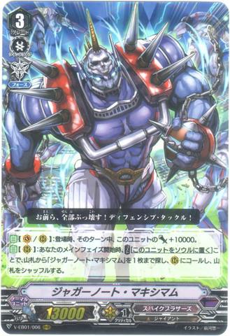 ジャガーノート・マキシマム RRR VEB01/006(スパイクブラザーズ)