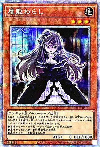 [Prismatic] 屋敷わらし (3_地3/PAC1-JP017)