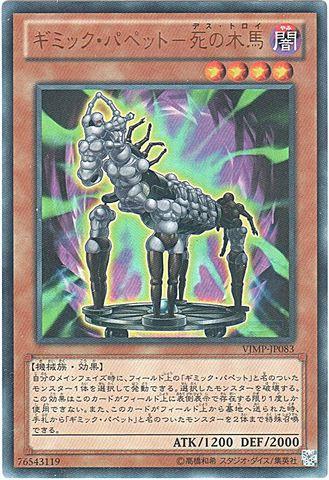 [Ultra] ギミック・パペット-死の木馬 (3_闇4/-)