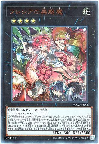 フレシアの蟲惑魔 (Ultra/RC02-JP032)蟲惑魔6_X/地4