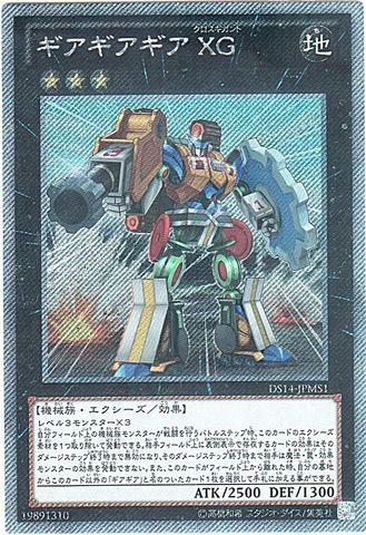ギアギアギア XG (Ex-Secret)6_X/地3